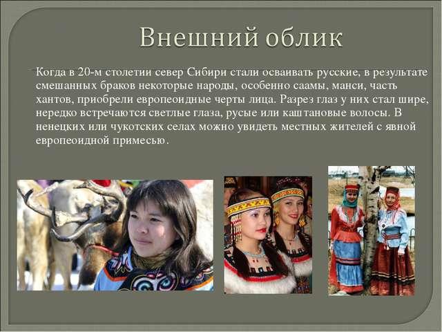 Когда в 20-м столетии север Сибири стали осваивать русские, в результате смеш...