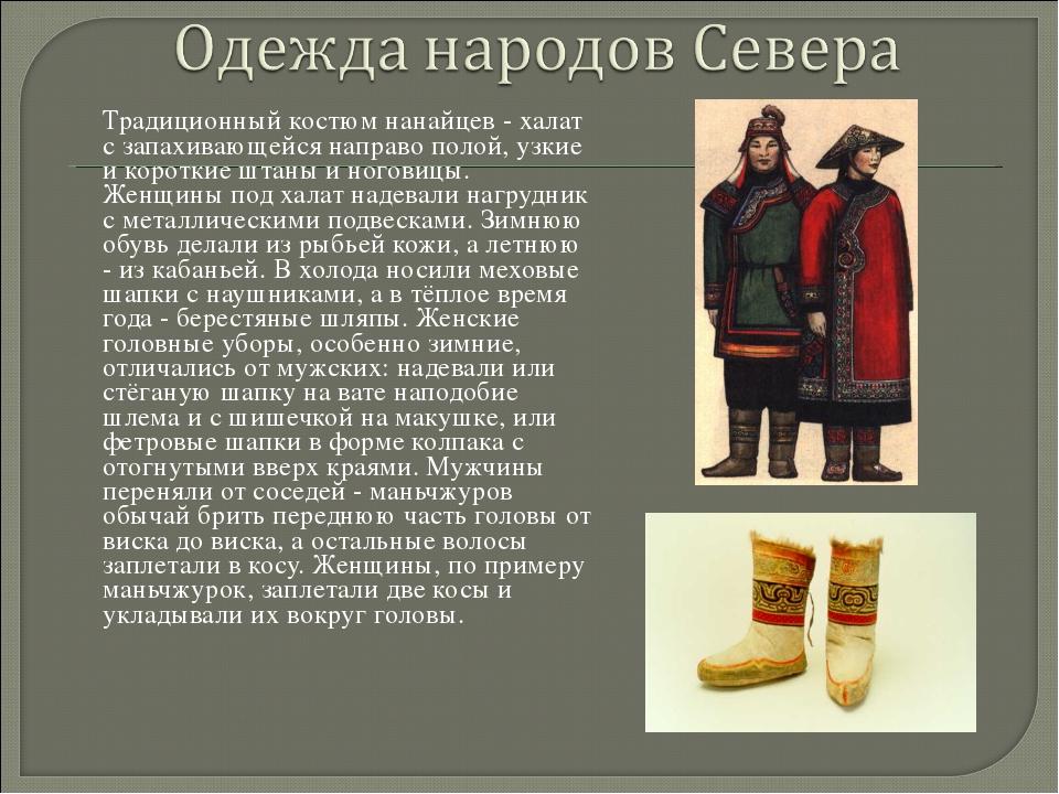 Традиционный костюм нанайцев - халат с запахивающейся направо полой, узкие и...