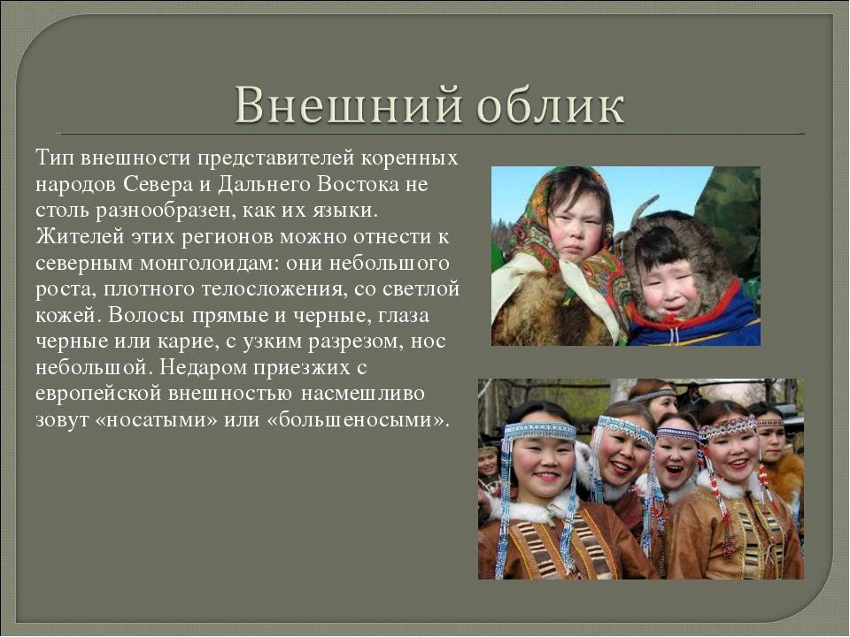 Тип внешности представителей коренных народов Севера и Дальнего Востока не ст...