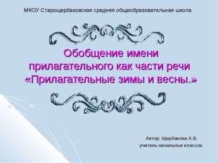 Обобщение имени прилагательного как части речи «Прилагательные зимы и весны.