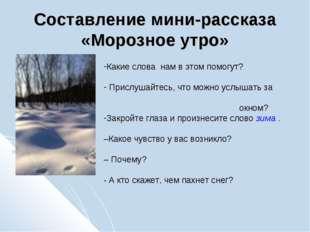 Составление мини-рассказа «Морозное утро» Какие слова нам в этом помогут? При