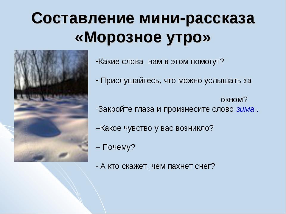 Составление мини-рассказа «Морозное утро» Какие слова нам в этом помогут? При...