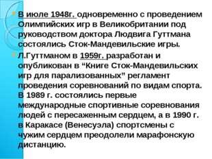 В июле 1948г. одновременно с проведением Олимпийских игр в Великобритании под