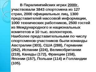 В Паралимпийских играх 2000г. участвовали 3843 спортсмена из 127 стран, 2000
