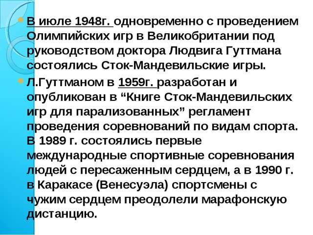 В июле 1948г. одновременно с проведением Олимпийских игр в Великобритании под...