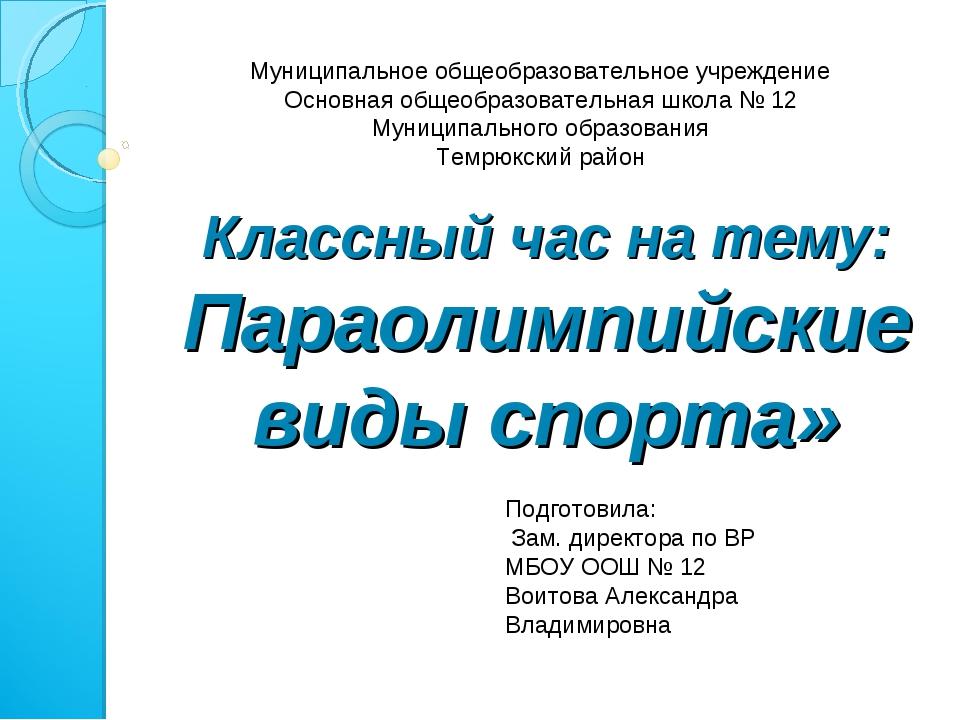 Классный час на тему: Параолимпийские виды спорта» Подготовила: Зам. директор...