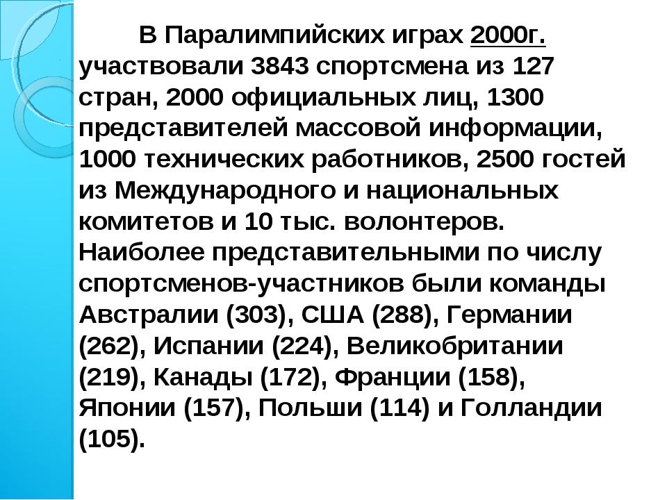 В Паралимпийских играх 2000г. участвовали 3843 спортсмена из 127 стран, 2000...