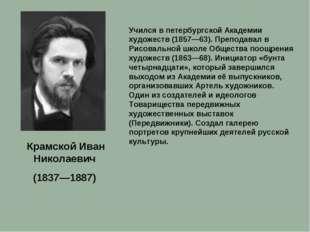 Крамской Иван Николаевич (1837—1887) Учился в петербургской Академии художест