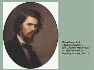 Иван Крамской. «Автопортрет». 1867. Холст, масло. 52 x 44. Третьяковская Гале
