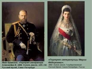 Иван Крамской. «Портрет императора Александра III. 1886. Холст, масло. 129 x