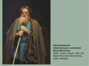 Иван Крамской. «Крестьянин с уздечкой. Мина Моисеев». 1883. Холст, масло. 125