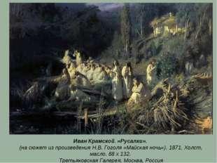 Иван Крамской. «Русалки». (на сюжет из произведения Н.В. Гоголя «Майская ночь