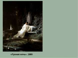 «Лунная ночь». 1880