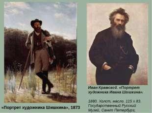 «Портрет художника Шишкина», 1873 Иван Крамской. «Портрет художника Ивана Шиш