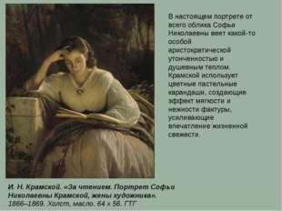 И. Н. Крамской. «За чтением. Портрет Софьи Николаевны Крамской, жены художник