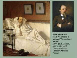 """Иван Крамской. «Н.А. Некрасов в период """"Последних песен"""". 1877–1878. Холст,"""