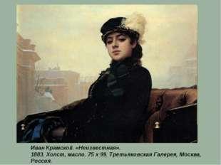 Иван Крамской. «Неизвестная». 1883. Холст, масло. 75 x 99. Третьяковская Гале