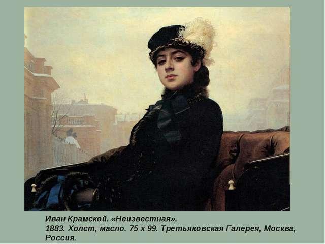 Иван Крамской. «Неизвестная». 1883. Холст, масло. 75 x 99. Третьяковская Гале...