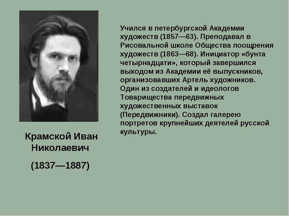 Крамской Иван Николаевич (1837—1887) Учился в петербургской Академии художест...