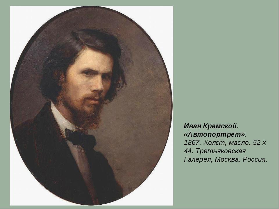 Иван Крамской. «Автопортрет». 1867. Холст, масло. 52 x 44. Третьяковская Гале...