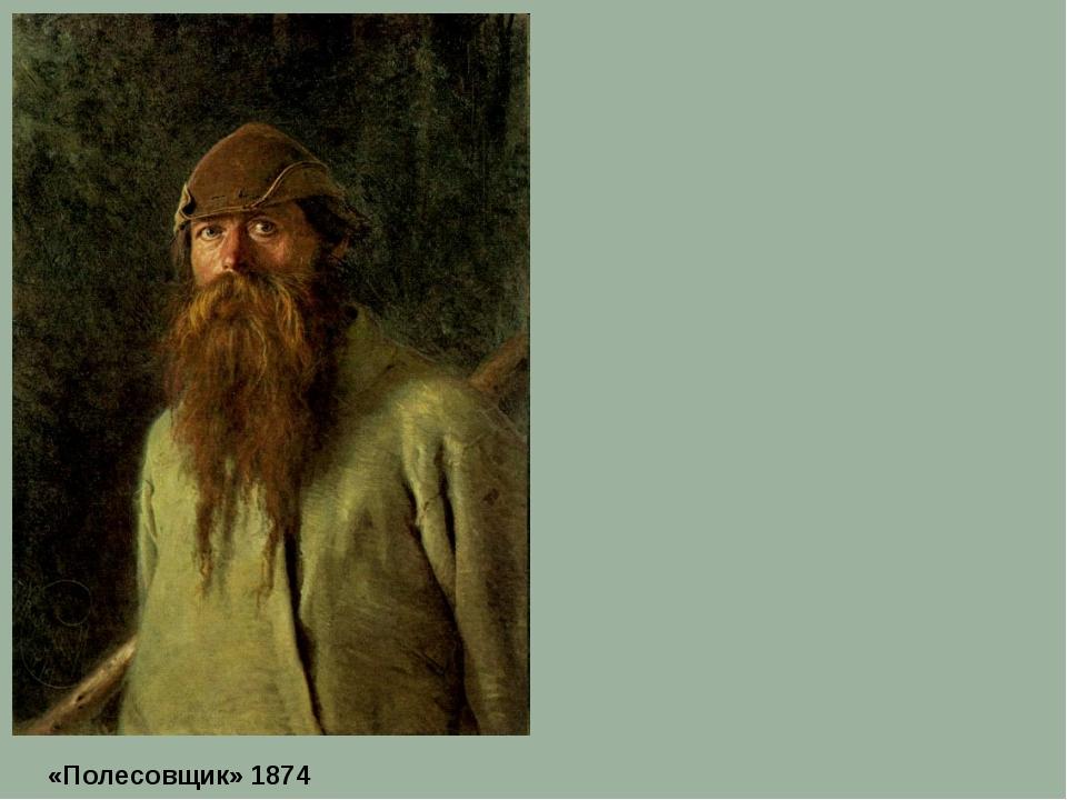 «Полесовщик» 1874