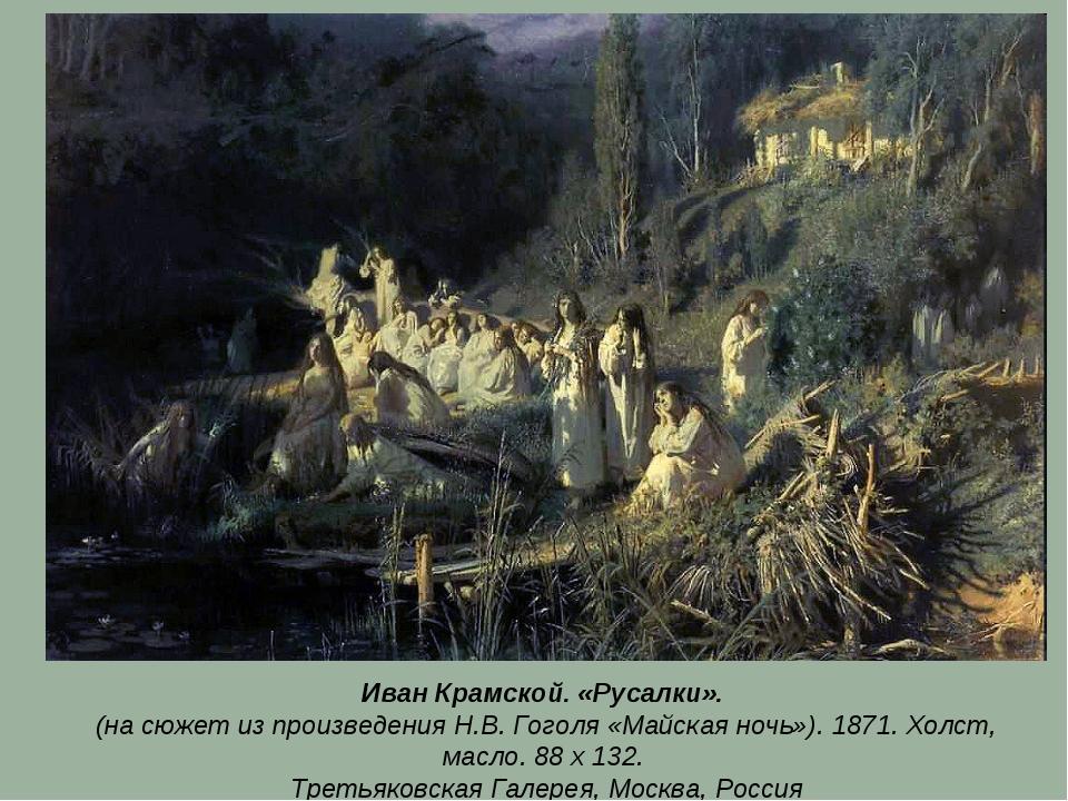 Иван Крамской. «Русалки». (на сюжет из произведения Н.В. Гоголя «Майская ночь...