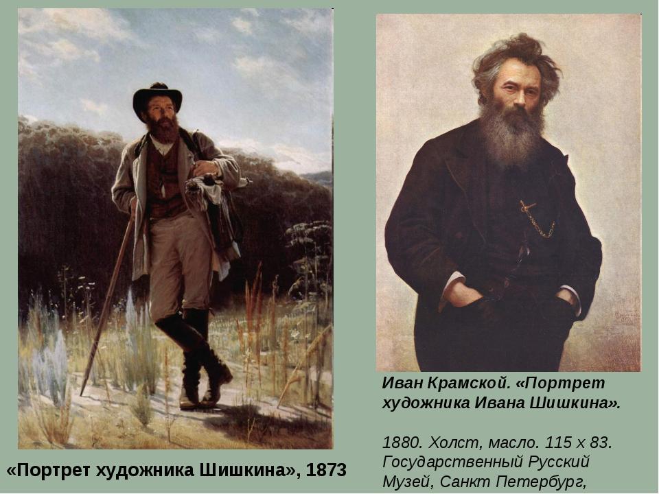 «Портрет художника Шишкина», 1873 Иван Крамской. «Портрет художника Ивана Шиш...