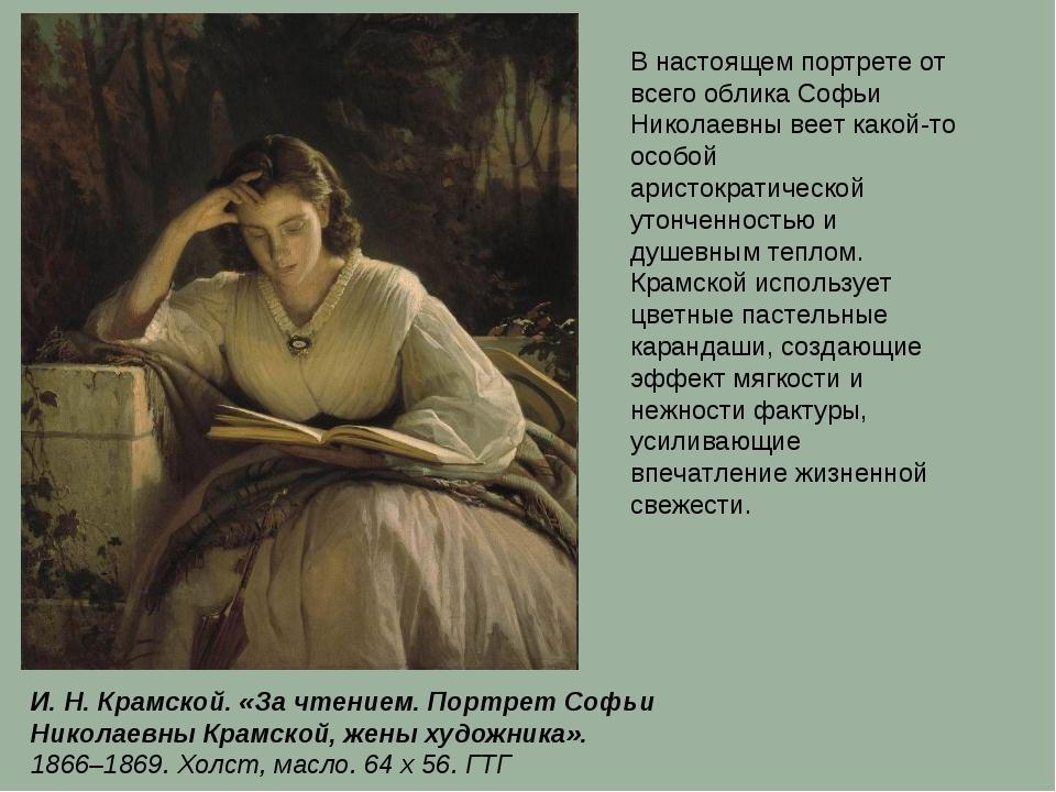 И. Н. Крамской. «За чтением. Портрет Софьи Николаевны Крамской, жены художник...