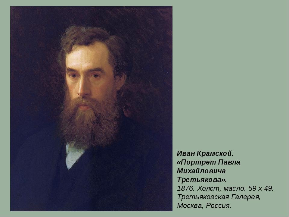 Иван Крамской. «Портрет Павла Михайловича Третьякова». 1876. Холст, масло. 59...