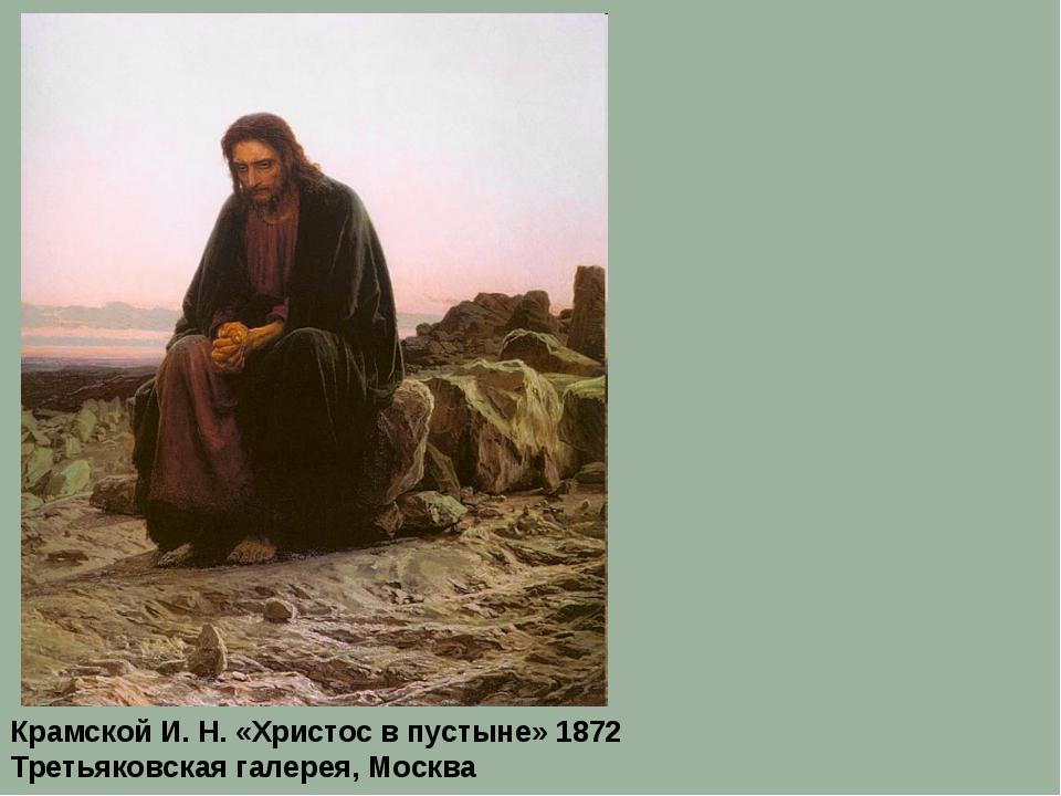 Крамской И. Н. «Христос в пустыне» 1872 Третьяковская галерея, Москва