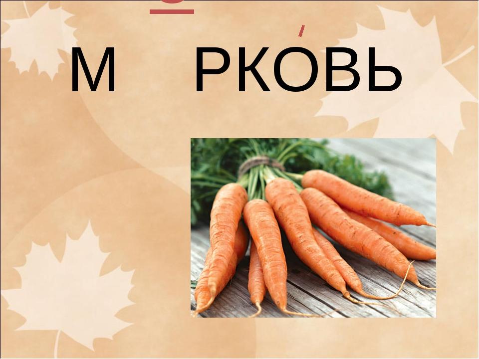 М РКОВЬ о