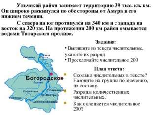 Ульчский район занимает территорию 39 тыс. кв. км. Он широко раскинулся по о