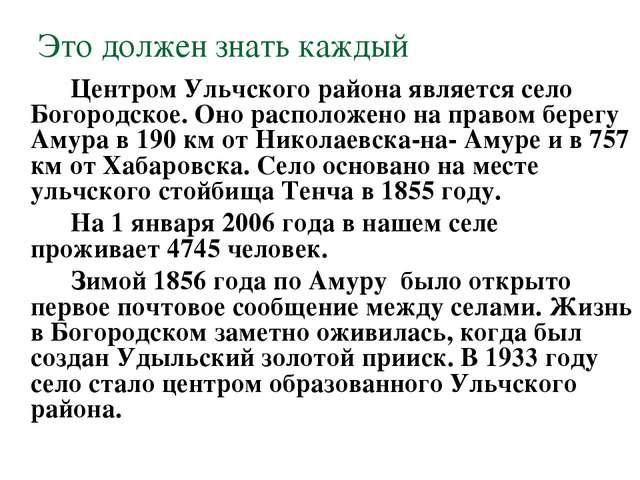 Это должен знать каждый Центром Ульчского района является село Богородское....