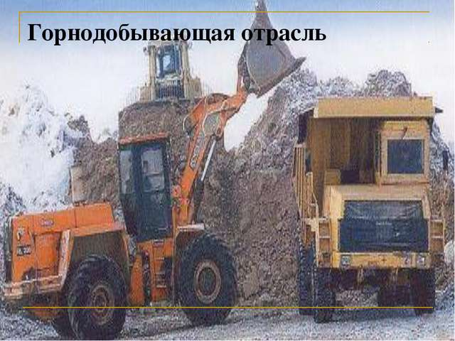 Горнодобывающая отрасль