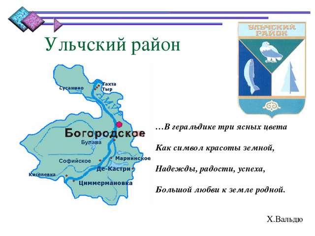 Ульчский район …В геральдике три ясных цвета Как символ красоты земной, Надеж...