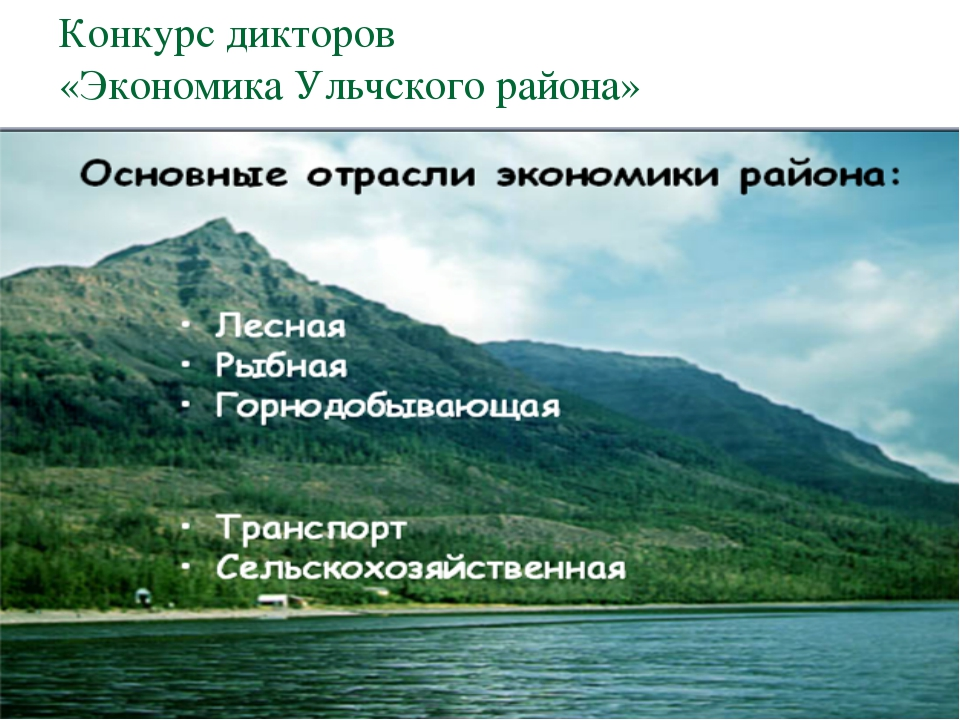 Конкурс дикторов «Экономика Ульчского района»