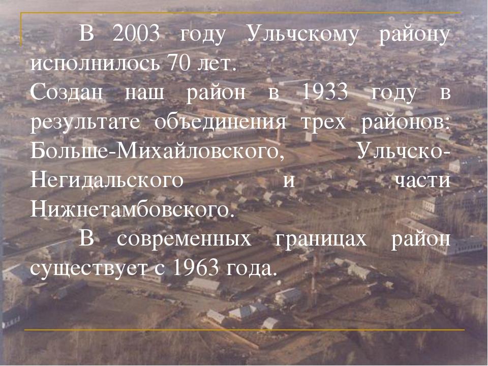 В 2003 году Ульчскому району исполнилось 70 лет. Создан наш район в 1933 год...