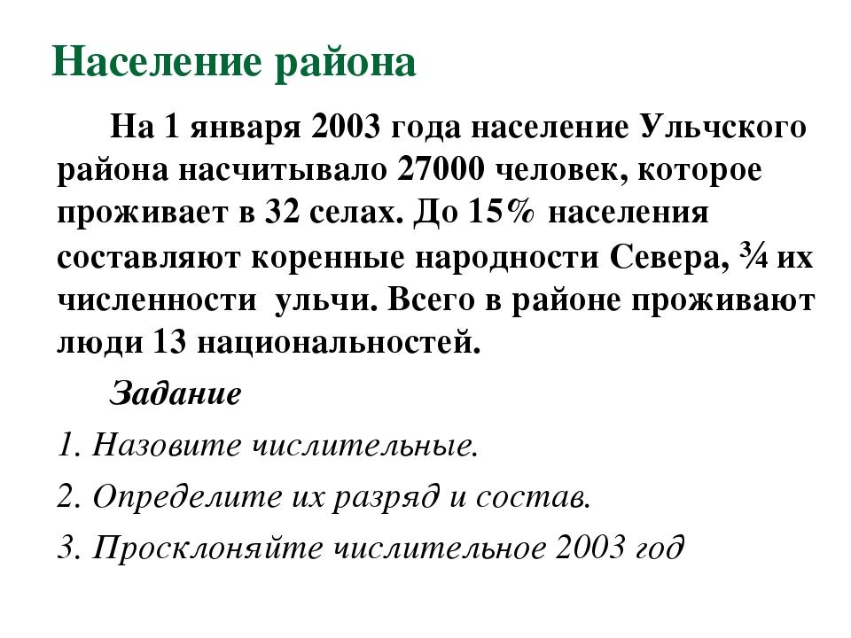 Население района На 1 января 2003 года население Ульчского района насчитыва...