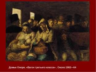 Домье Оноре. «Вагон третьего класса» . Около 1862—64