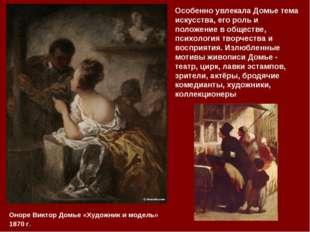 Оноре Виктор Домье «Художник и модель» 1870 г. Особенно увлекала Домье тема и
