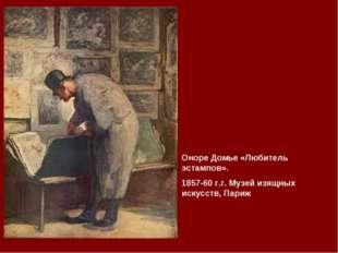 Оноре Домье «Любитель эстампов». 1857-60 г.г. Музей изящных искусств, Париж