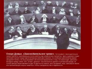 Оноре Домье. «Законодательное чрево». Литография «Законодательное чрево» явля