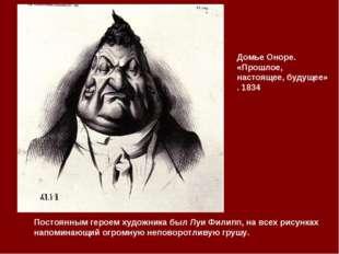 Постоянным героем художника был Луи Филипп, на всех рисунках напоминающий огр