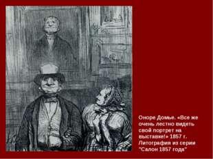 Оноре Домье. «Все же очень лестно видеть свой портрет на выставке!» 1857 г. Л