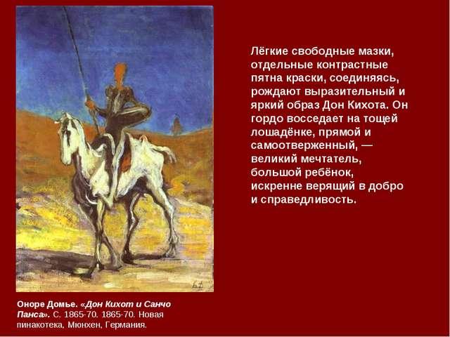 Оноре Домье. «Дон Кихот и Санчо Панса». C. 1865-70. 1865-70. Новая пинакотека...