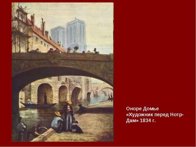 Оноре Домье «Художник перед Нотр-Дам» 1834 г.