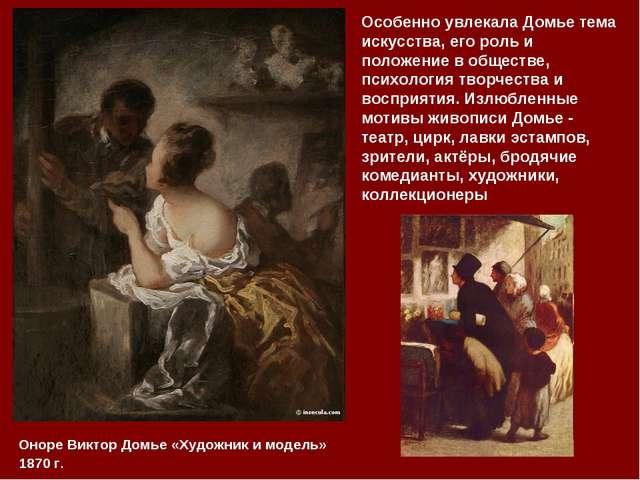 Оноре Виктор Домье «Художник и модель» 1870 г. Особенно увлекала Домье тема и...