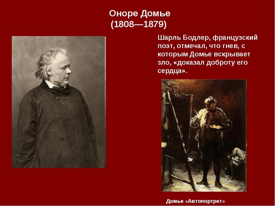 Оноре Домье (1808—1879) Шарль Бодлер, французский поэт, отмечал, что гнев, с...