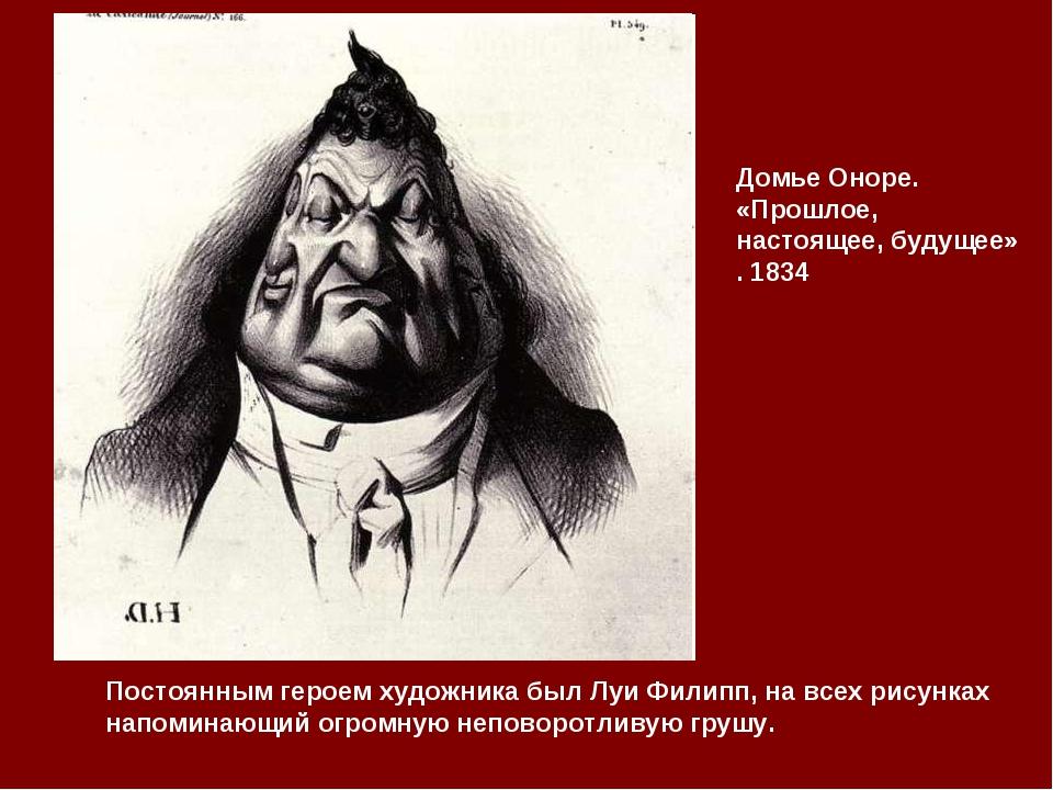 Постоянным героем художника был Луи Филипп, на всех рисунках напоминающий огр...