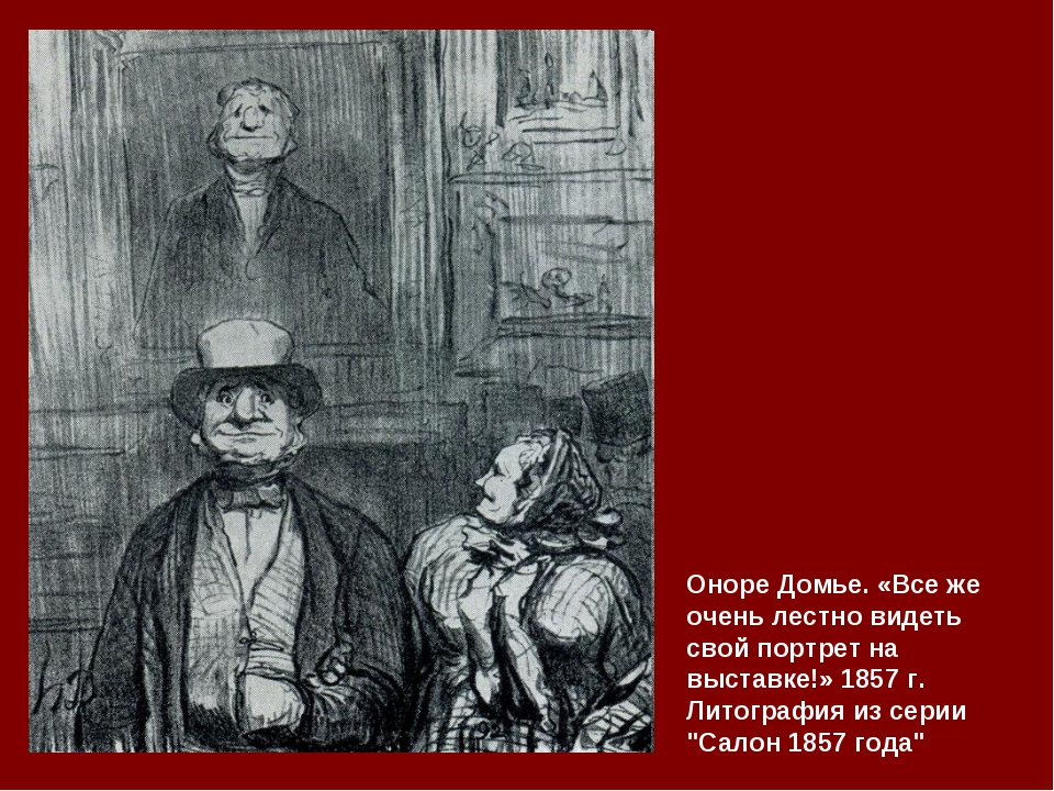 Оноре Домье. «Все же очень лестно видеть свой портрет на выставке!» 1857 г. Л...